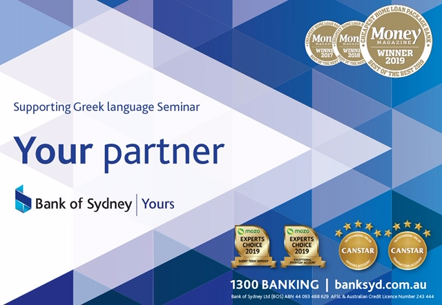 GreekLanguageSeminar